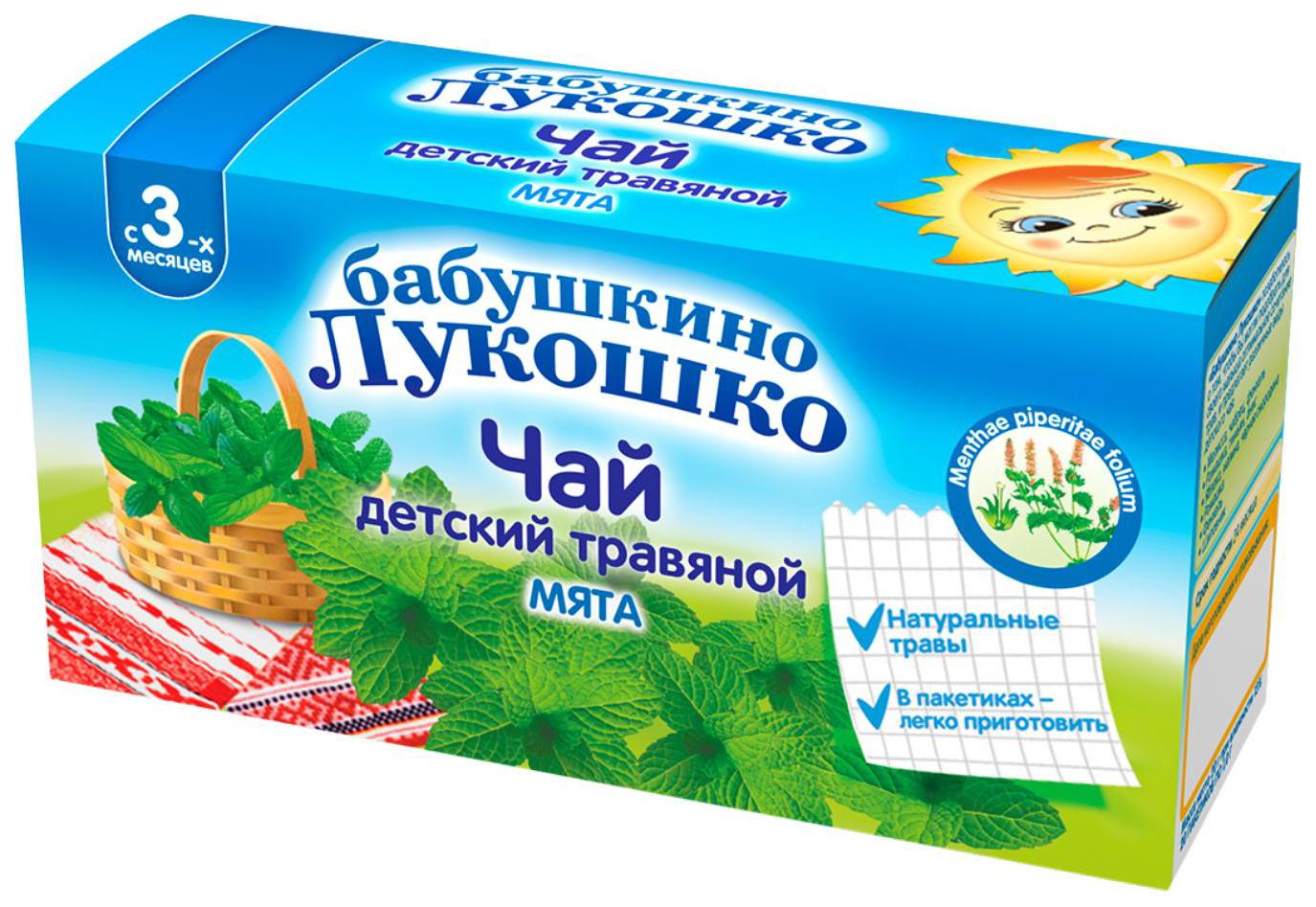 Чай Бабушкино Лукошко Мята с 3