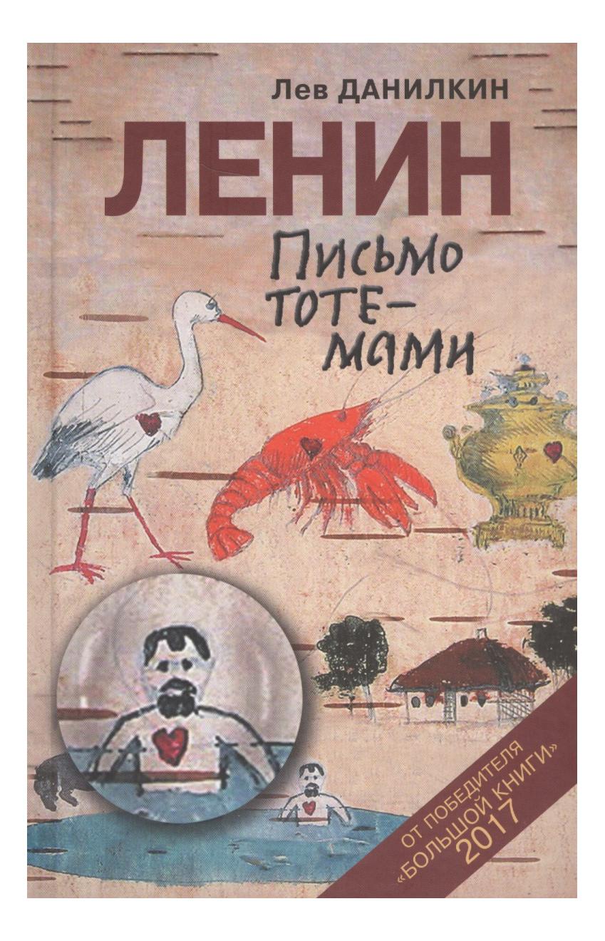 Ленин: Письмо тотемами фото