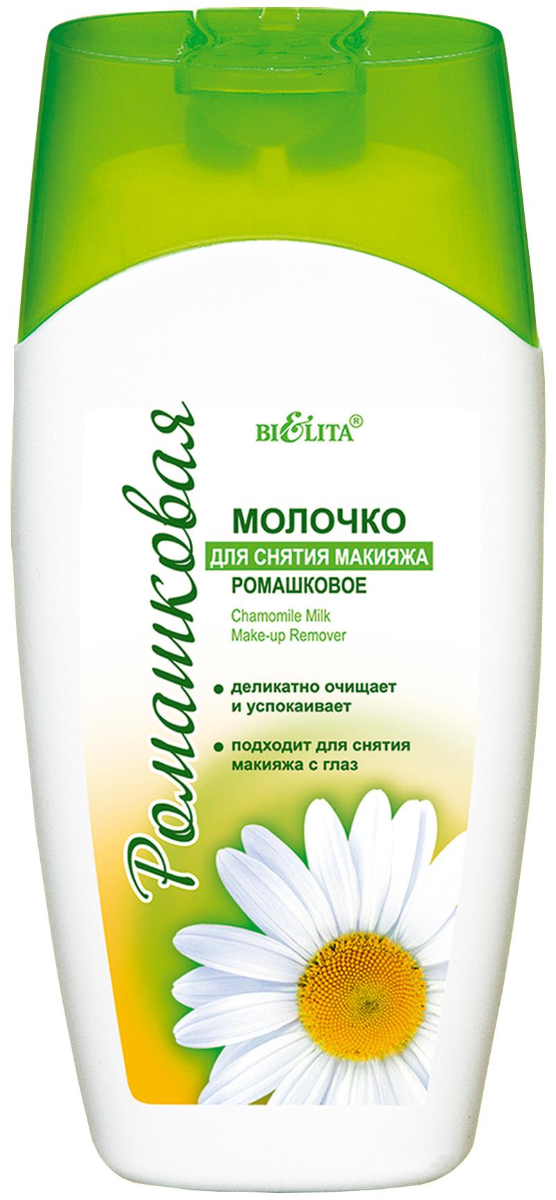 Средство для снятия макияжа Белита Ромашковая Молочко