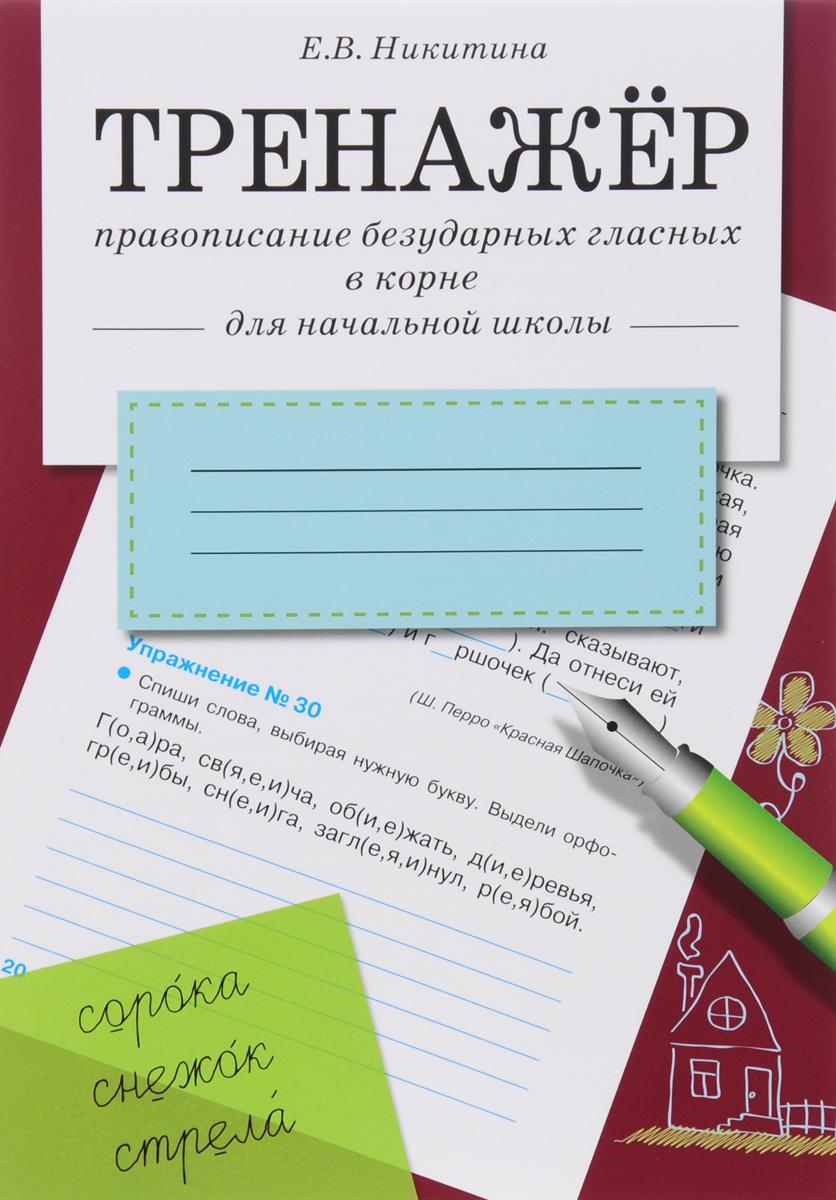 Тренажер. правописание Безударных Гласных В корне. для начальной Школы.