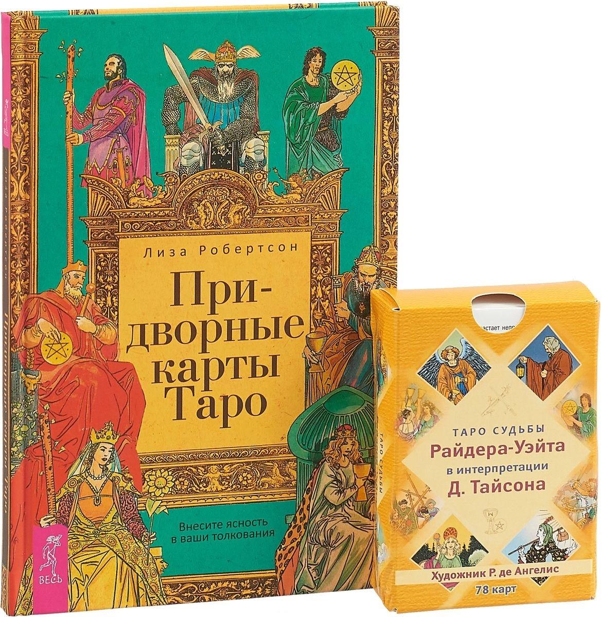 Придворные карты таро. таро Судьбы (Комплект: книга + колода из 78 карт) фото