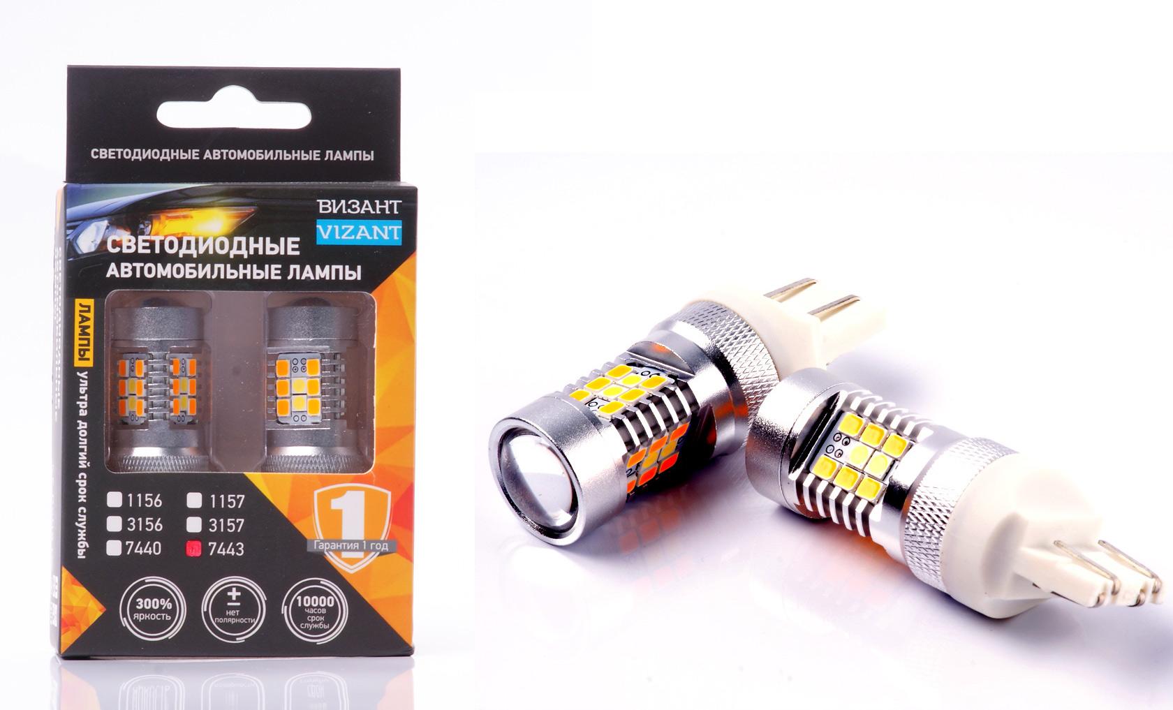 Светодиодные лампы Vizant двухконтактные, 7443 яркость 600/1200lm