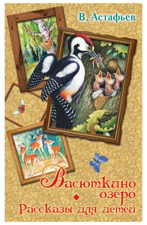 Купить Васюткино озеро, АСТ, Детская художественная литература