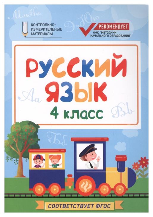 Учебник Феникс Хуснутдинова Ф. Русский Язык, 4 класс...