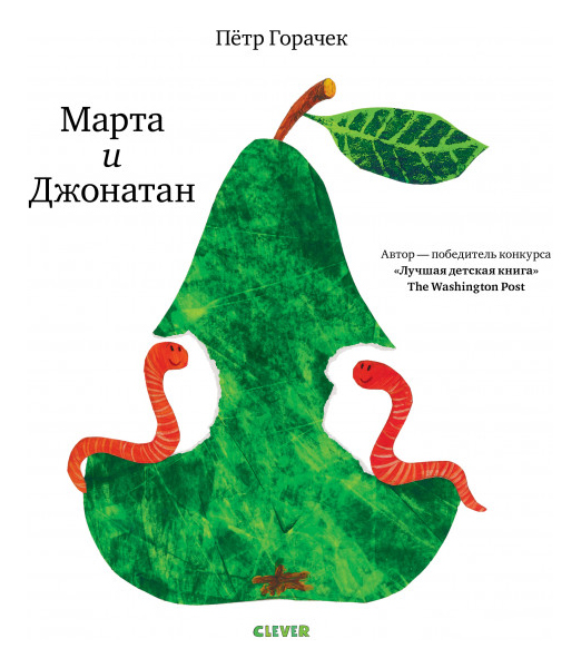 Книга Клевер Медиа Групп Книжки-картинки Марта и Джонатан фото