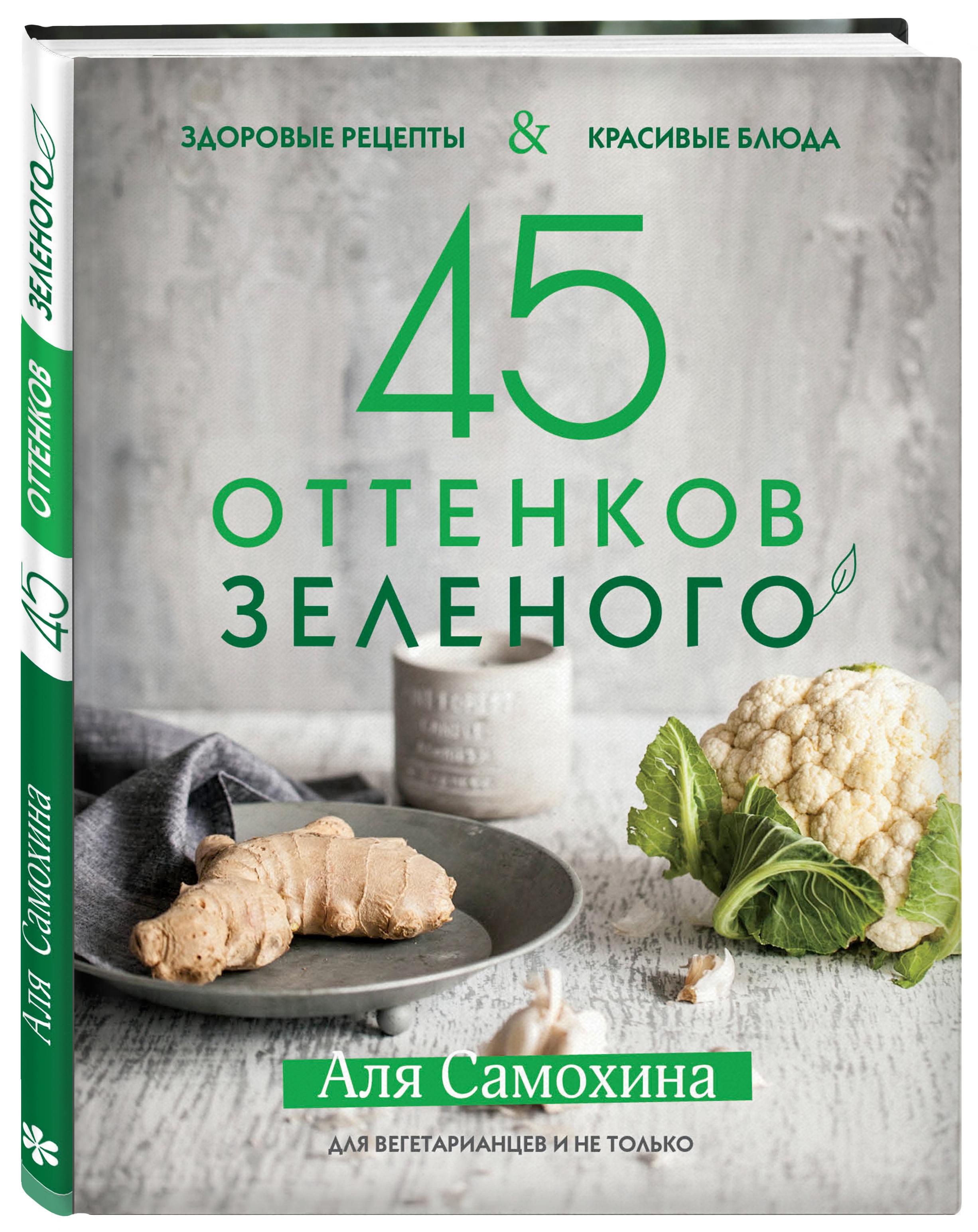 45 оттенков зеленого. Здоровые рецепты и красивые блюда. Для вегетарианцев и не только фото