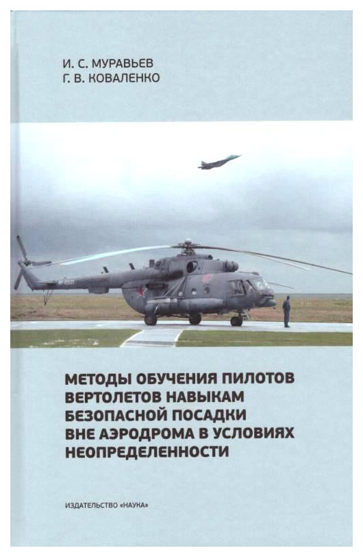 Книга Методы обучения пилотов вертолетов навыкам безопасной посадки вне аэродрома в усл...