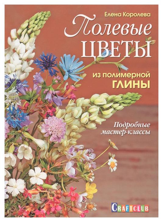 Книга КОНТЭНТ Craftclub. Полевые цветы из полимерной глины. Подробные мастер-классы фото