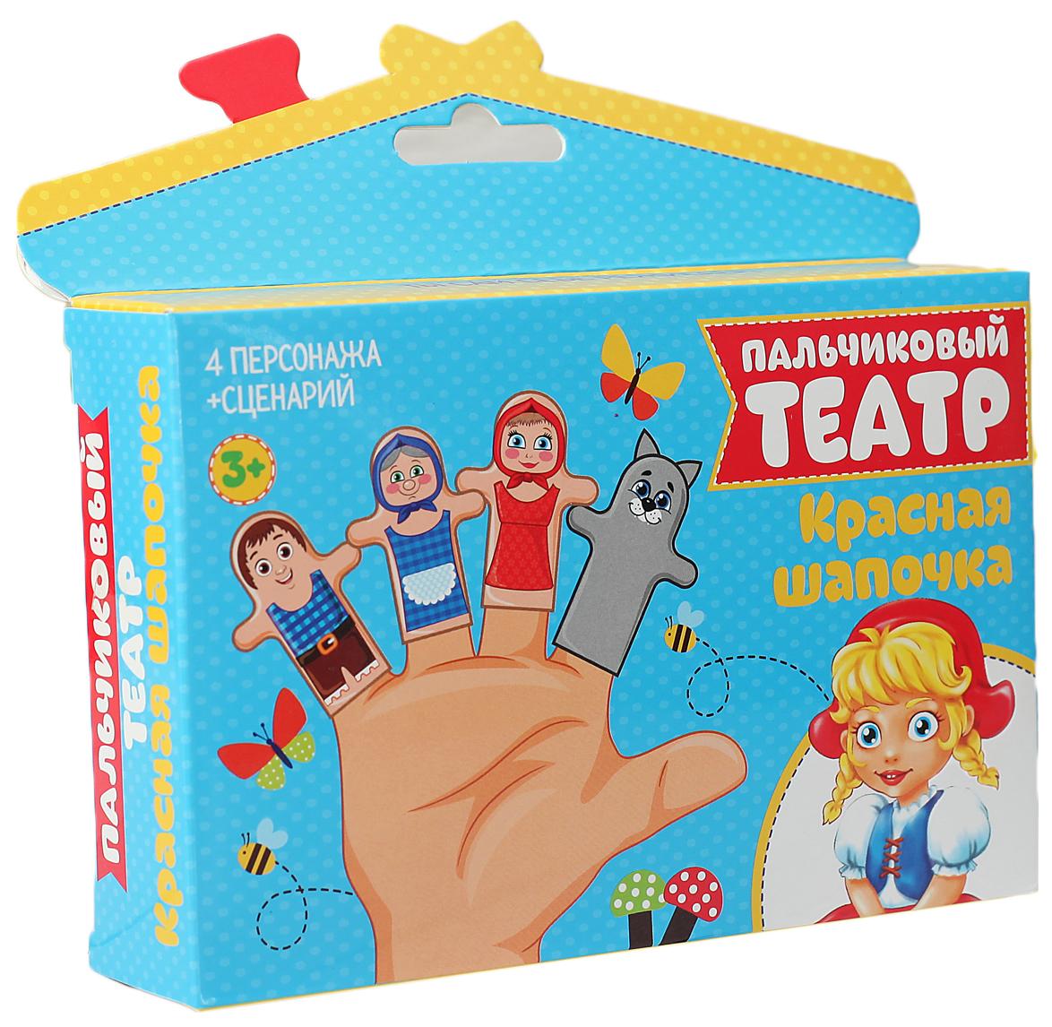 Кукольный театр Красная шапочка 4 персонажа + сценарий Sima-Land