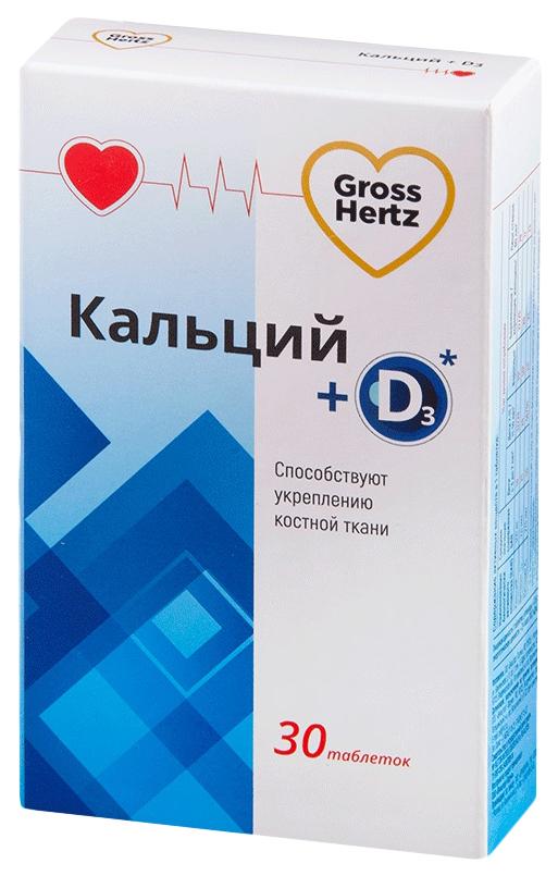 Кальций Д3 Gross Hertz таблетки 30 шт.