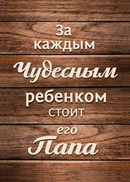 Картина на холсте 50x70 Папа Ekoramka HE-101-265