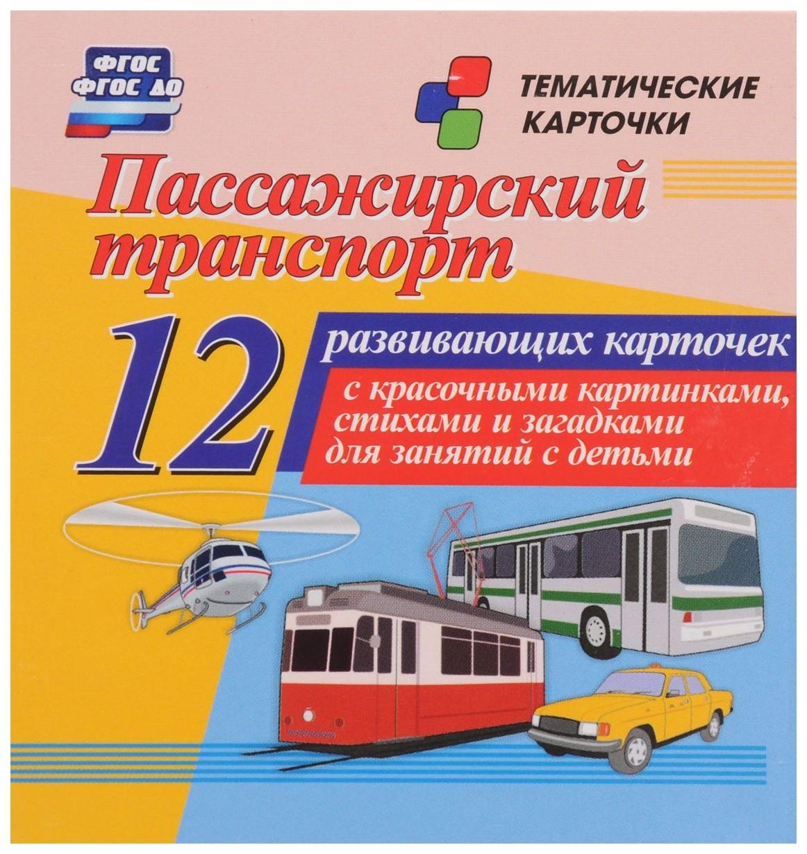 Купить Пассажирский транспорт: 12 развивающих карточек с красочными картинками, стихами и загадка, Учитель, Подготовка к школе