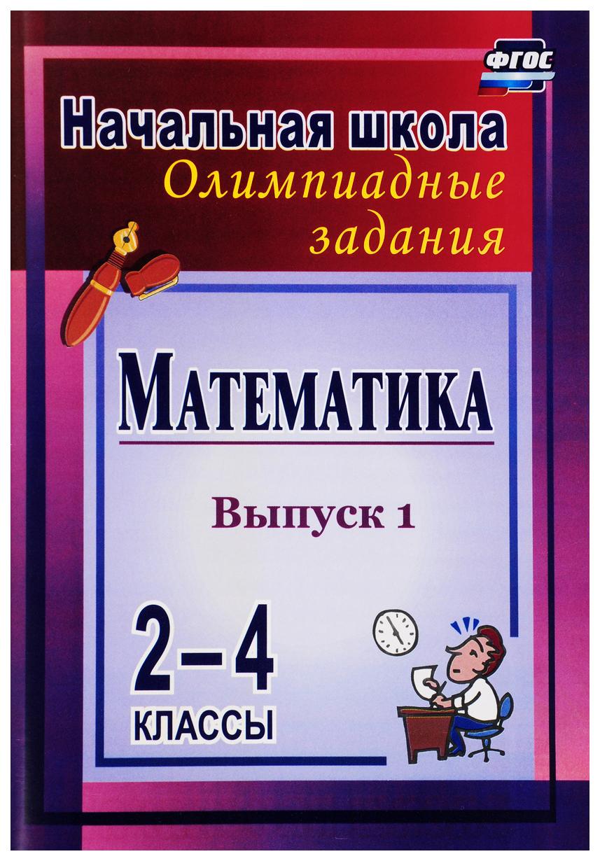 Математика. 2-4 классы: олимпиадные задания. Выпуск 1