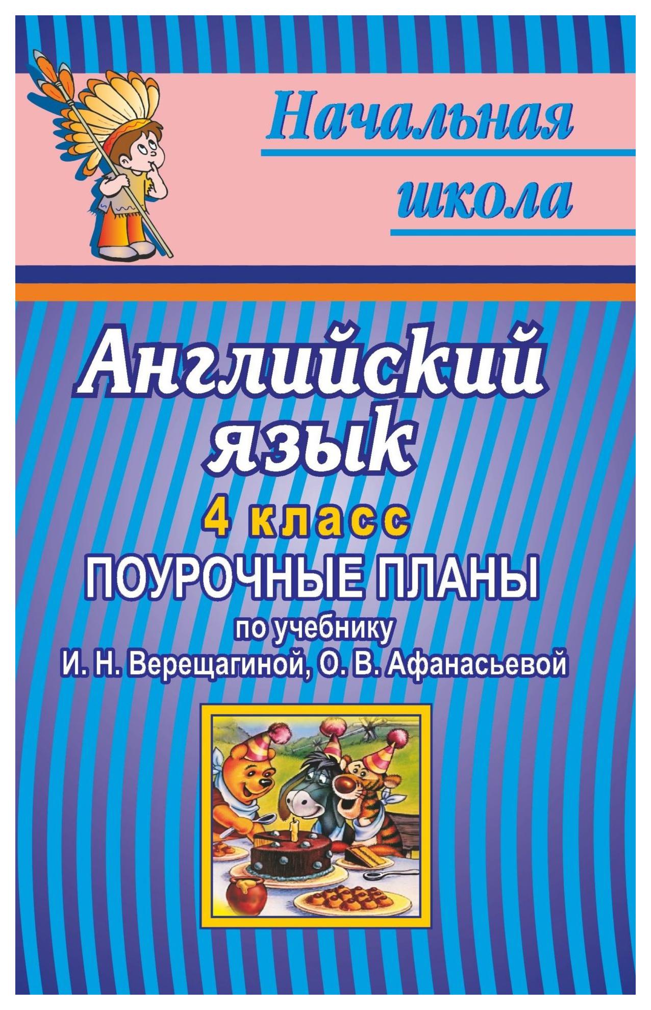 Английский язык. 4 класс. Поурочные планы по учебнику И. Н. Верещагиной, О. В. Афанасьевой
