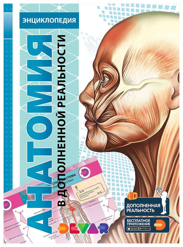Книга книга 4D-Энциклопедия В Дополненной Реальности Анатомия