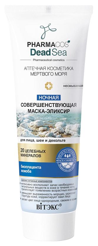 Маска для лица Белита-Витэкс Pharmacos Dead Sea Ночная совершенная