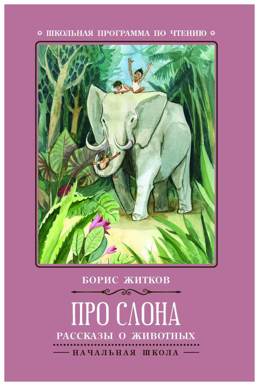 Книга Феникс Житков Борис про Слона: Рассказы о Животных