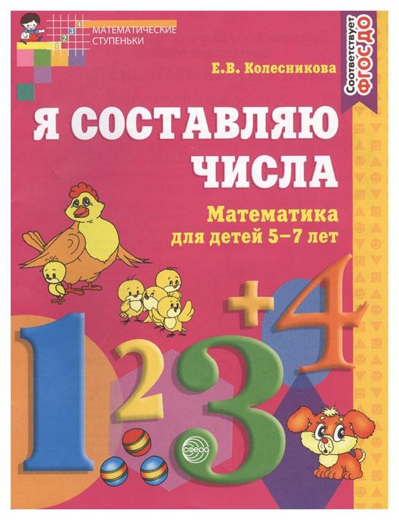 Купить Я составляю числа Рабочая тетрадь для детей 5-7 ле, Сфера, Книги по обучению и развитию детей