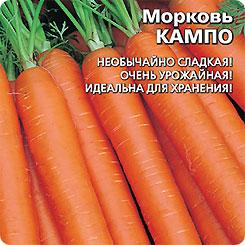 Семена Морковь Кампо, 1 г, Уральский дачник