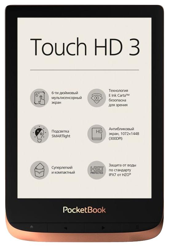 Электронная книга PocketBook PB632 Gold