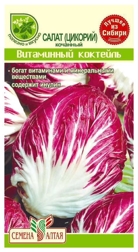 Семена Салат цикорий Витаминный Коктейль, 0,5 г Семена Алтая