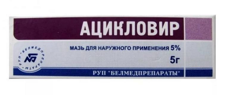 Ацикловир мазь 5% 5 г Белмедпрепараты