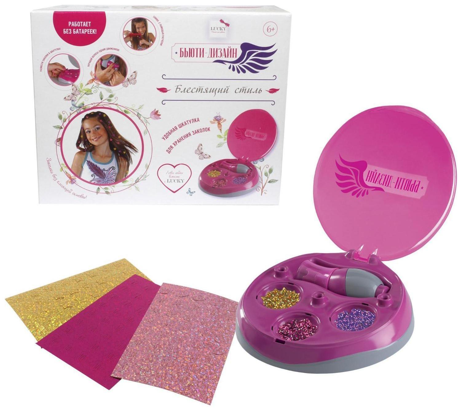 Купить Набор для декорирования причесок Lucky Бьюти-Дизайн Блестящий стиль, Lukky, Наборы детской косметики