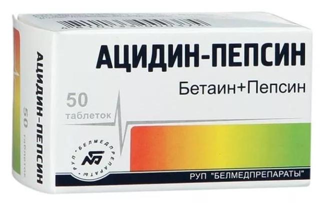 Ацидин-пепсин таблетки 250 мг 50 шт.
