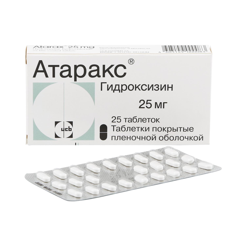 Атаракс таблетки, покрытые оболочкой 25 мг