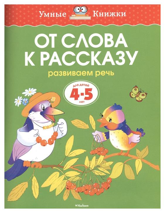 От Слова к Рассказу. Развиваем Речь. для Детей 4-5 лет