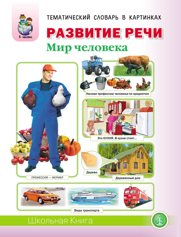 Купить Дурова и В. развитие Речи Мир Человека, Школьная книга, Развитие речи