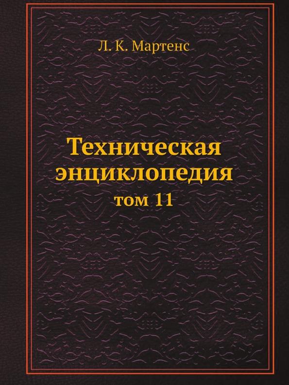 Техническая Энциклопедия, том 11