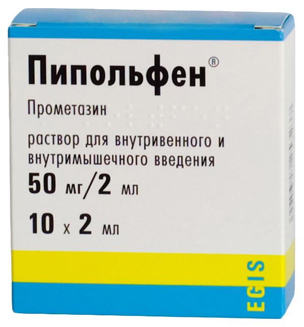 Пипольфен раствор 50 мг/2 мл 2 мл 10 шт.