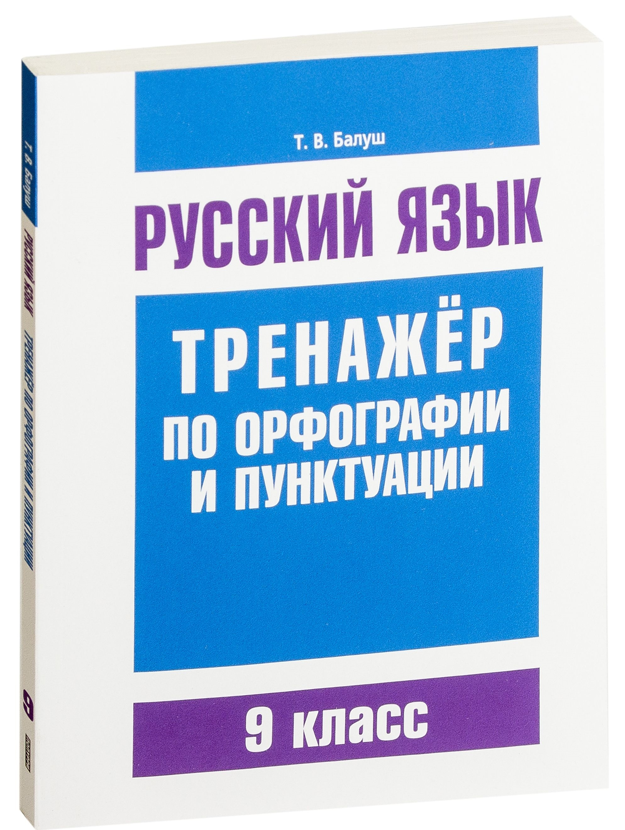 Русский Язык. тренажер по Орфографии и пунктуаци и 9 класс