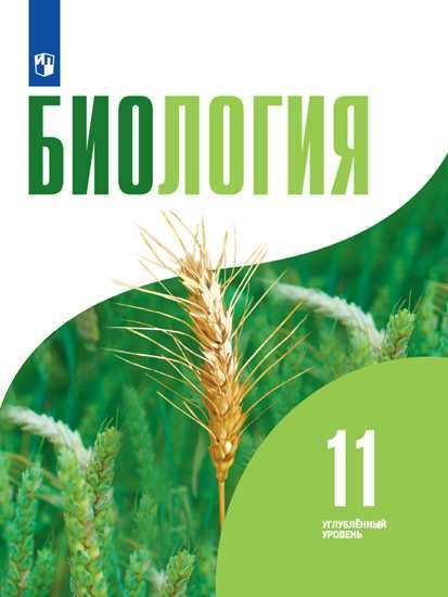 Бородин, Биология, 11 класс Углублённый Уровень, Учебник