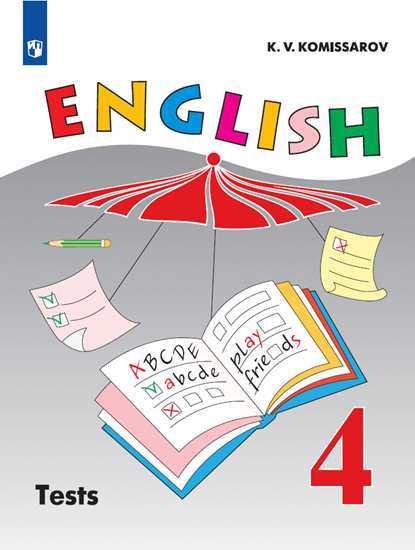 Комиссаров, Английский Язык, контрольные и проверочные Работы, 4 класс
