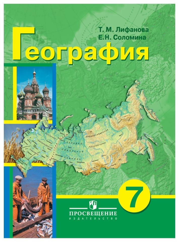 География Росси и Учебник. 7 класс