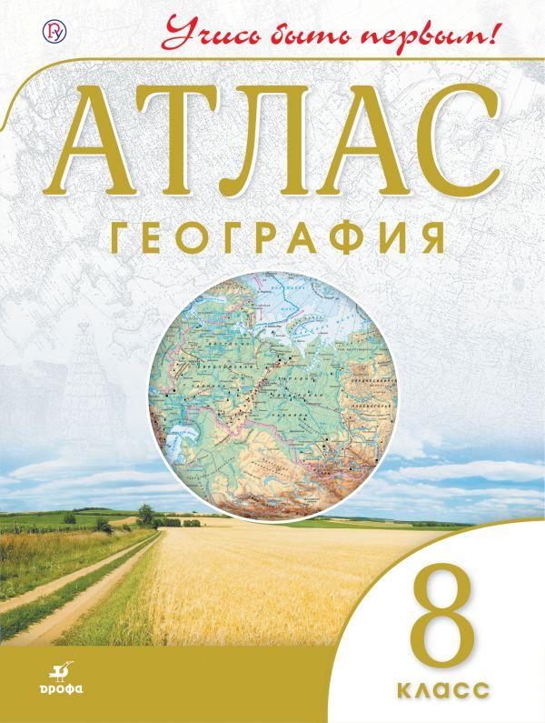 Атлас, География, 8 кл (Фгос) Учись Быть первым! Новый