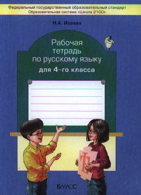 Исаева, Русский Язык 4 кл, Рабочая тетрадь (Фгос) фото