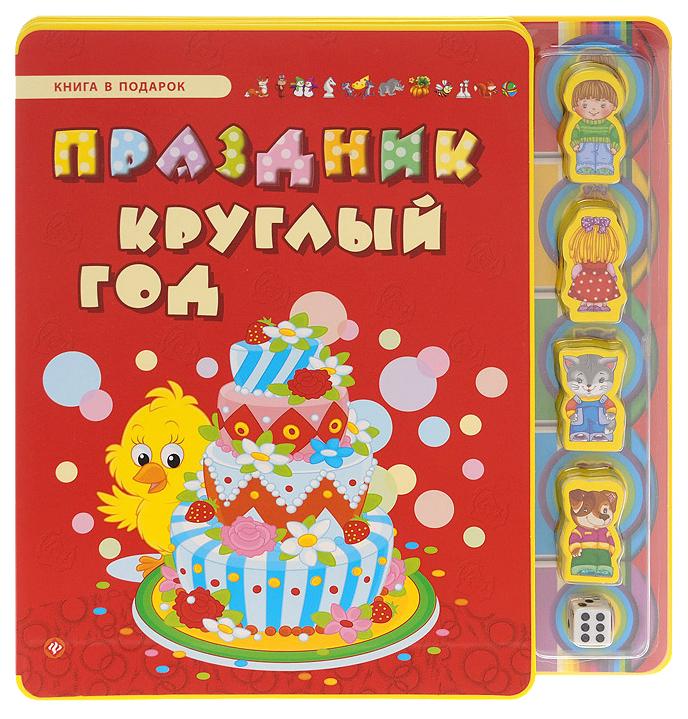 Купить Праздник круглый год, Феникс, Книги по обучению и развитию детей