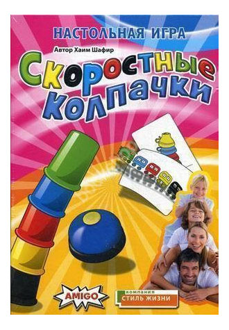 Купить Семейная настольная игра Стиль жизни Скоростные колпачки, Cтиль Жизни,