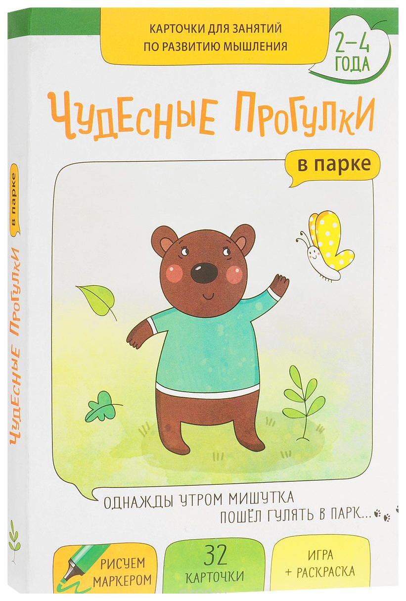 Дидактические карточки Маленький гений Чудесные прогулки