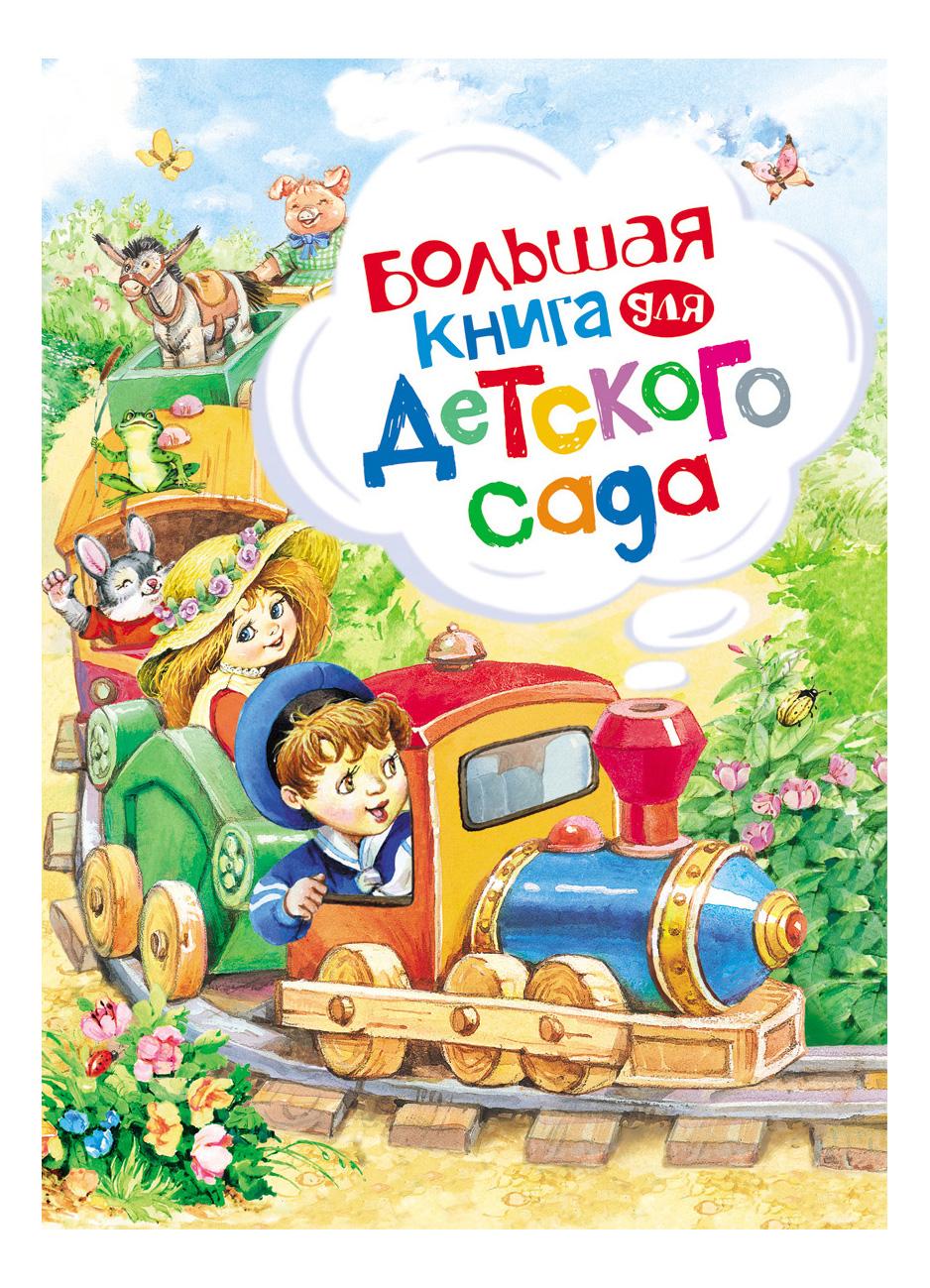 Купить Большая книга для детского сада, Книжка Росмэн Большая книга для Детского Сада, Книги по обучению и развитию детей