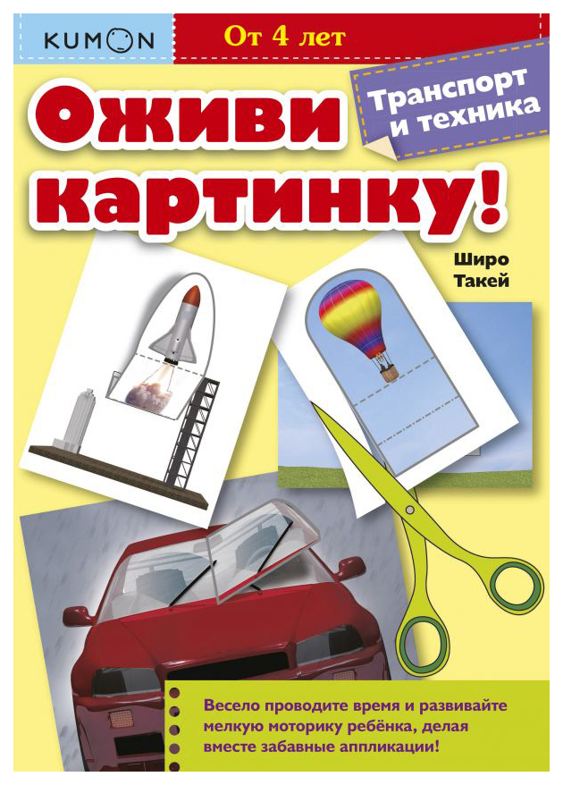Книга Манн, Иванов и Фербер кумон тору Аппликации Оживи картинку! транспорт и техника фото
