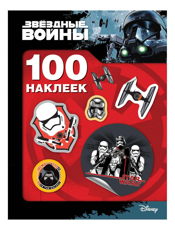 Купить Звездные Войны. 100 наклеек (штурмовик), Книга С наклейками 100 Шт Штурмовик Disney Star Wars 29793, Росмэн, Книжки с наклейками