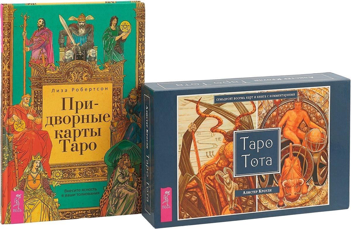 Придворные карты таро. таро тота (Комплект из 2 книг + колода из 78 карт) фото