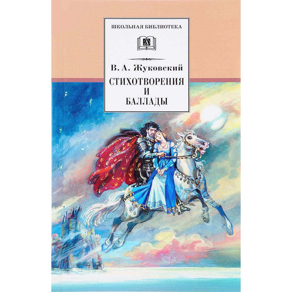 Купить Жуковский. Стихотворения и Баллады., Детская литература, Стихи для детей