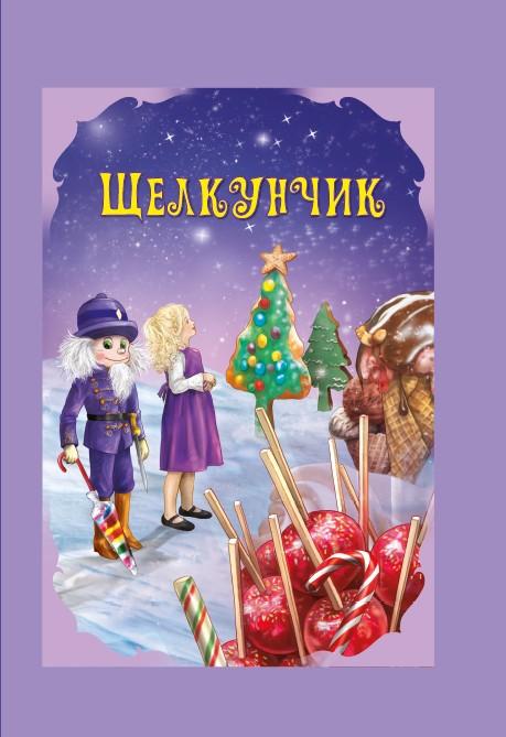 Волшебные Сказк и Щелкунчик ND Play
