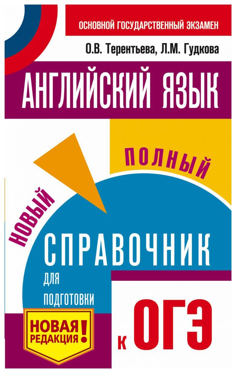 Английский Язык. Новый полный Справочник для подготовки к Огэ. Гудкова.