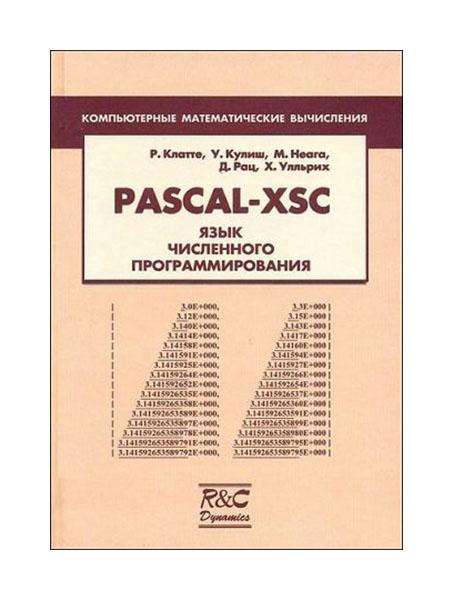 Книга Институт компьютерных исследований